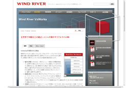 VxWorks(Wind River)サイト