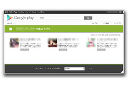 「Google Play」上でワンクリックウェアを複数確認、注意を呼びかけ(トレンドマイクロ) 画像