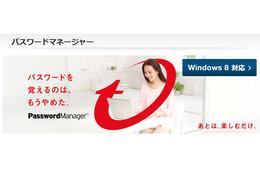 パスワード管理ツールの店頭販売を開始(トレンドマイクロ) 画像