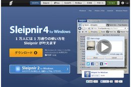 「Sleipnir 4 for Windows」の製品サイト