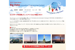 「トレンドマイクロ プログラミングコンテスト 2013」サイト