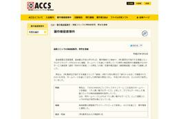 「銀魂」「銀ちゃんねる」を複製販売していた「自炊代行業者」を逮捕(ACCS) 画像