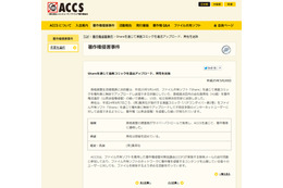 ACCSによる発表