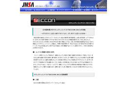 「SECCON 2013」の開催概要を発表、全国10箇所以上で開催(JNSA) 画像