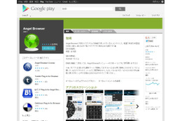 Android版「Angel Browser」に情報漏えいの脆弱性(JVN) 画像