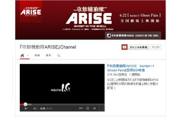 YouTubeの「『攻殻機動隊ARISE』Channel」
