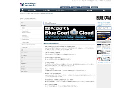 「Blue Coat Cloud Service」の情報ページ