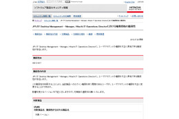 「JP1/IT Desktop Management - Manager」などに脆弱性(HIRT) 画像