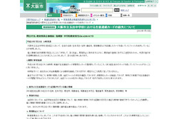 29名の生徒の個人情報を記載した生徒連絡カードを紛失(大阪市) 画像