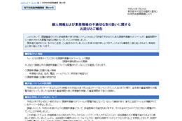個人情報が記載された課題申請書PDFファイルが閲覧可能な状態に(JST) 画像