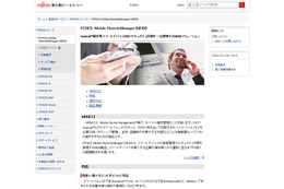 「FENCE-Mobile RemoteManager(MDM)」のサイト