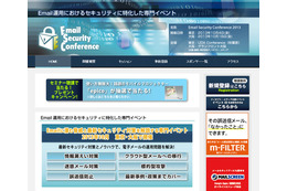 「Email Security Conference 2013」サイト