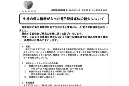 生徒の個人情報が記録されたUSBメモリを教室内で紛失(長野県) 画像