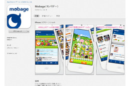 Mobage(モバゲー)アプリページ(App Store)