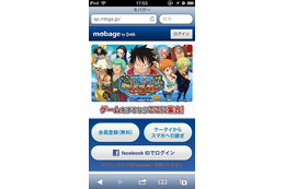Mobage(モバゲー)トップページ