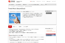 「Trend Micro SecureCloud」サイト