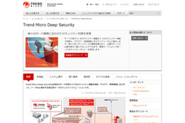 「Trend Micro Deep Security」サイト