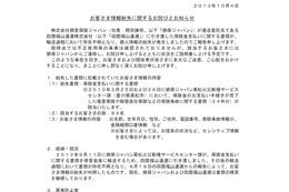 個人情報が記載された書類が運送委託先で紛失(損保ジャパン) 画像