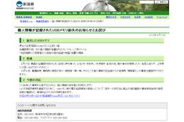 新潟県による発表