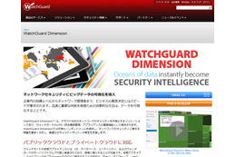 「WatchGuard Dimension」の製品ページ