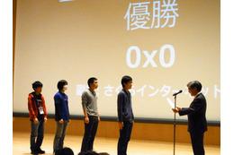 優勝したチーム「0x0」と実行委員の佐々木良一 東京電機大学教授