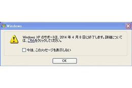 Windows XPユーザーに対して移行準備を進める通知を定期的に配信(マイクロソフト) 画像