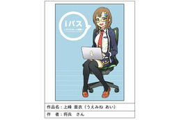 国家試験「ITパスポート試験」の公式キャラクターを発表(IPA) 画像