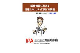 「医療機器における情報セキュリティに関する調査(2013年度)」