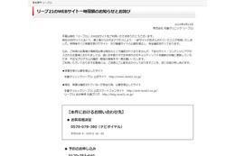 「リーブ21」サイトが不正アクセスにより改ざん、公開を停止中(リーブ21) 画像