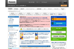 「CLUB Panasonic」ページ