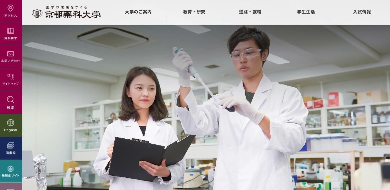 京都 薬科 大学