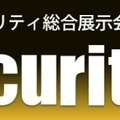 『Security Days』ロゴ