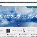 IBM「SoftLayer」サイト