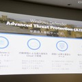 早期侵入検知サービス「Windows Defender Advanced Threat Protection(ATP)」
