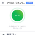 「Avast Mobile Security & Antivirus」のスクリーンショット