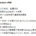 「ePEE Data Erasure Solution」PEEの仕様
