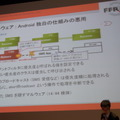 Android独自の仕組みの悪用