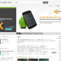 「avast! Mobile Security」のサイト(GooglePlay)