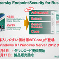 「Kaspersky Endpoint Security for Business」には4つのパッケージが用意される