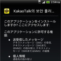「ANDROIDOS_FAKEKKAO.A」 が要求しているパーミッション