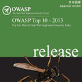 「OWASP Top 10-2013:The Ten Most Critical Web Application Security Risks」日本語版