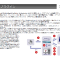McAfee ePolicy Orchestrator との連携