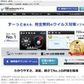 『KINGSOFT Internet Security 2014』紹介ページ