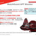 WatchGuard APT Blocker の主な機能