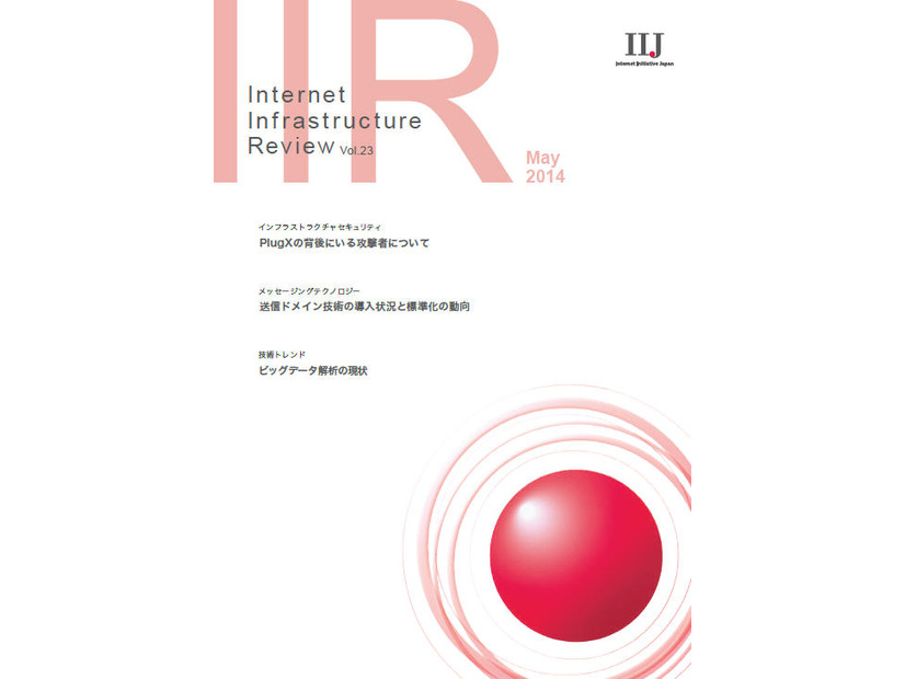 「Internet Infrastructure Review(IIR)」Vol.23