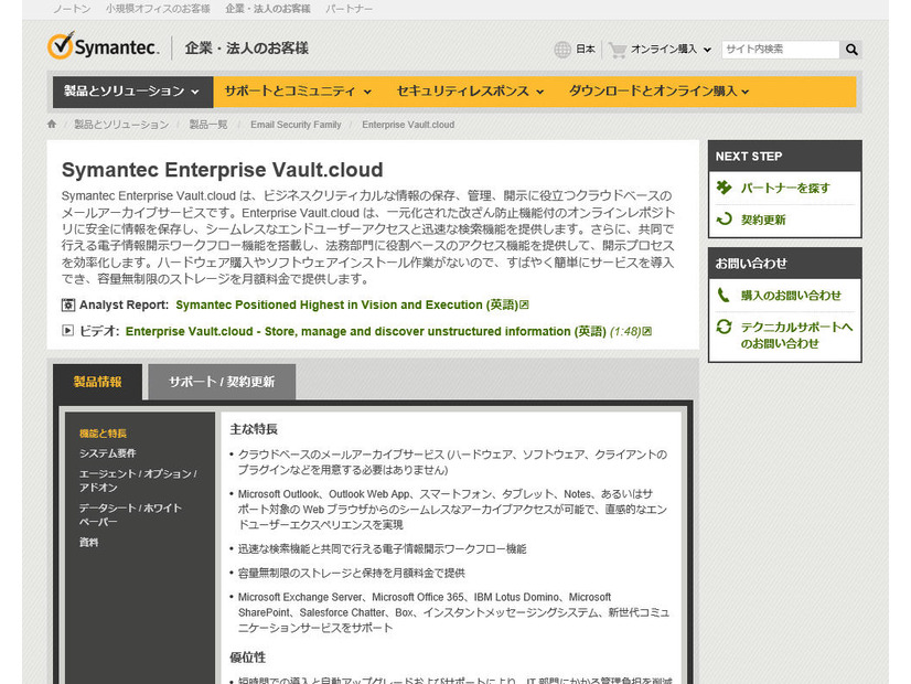 「Symantec Enterprise Vault.cloud」のサイト