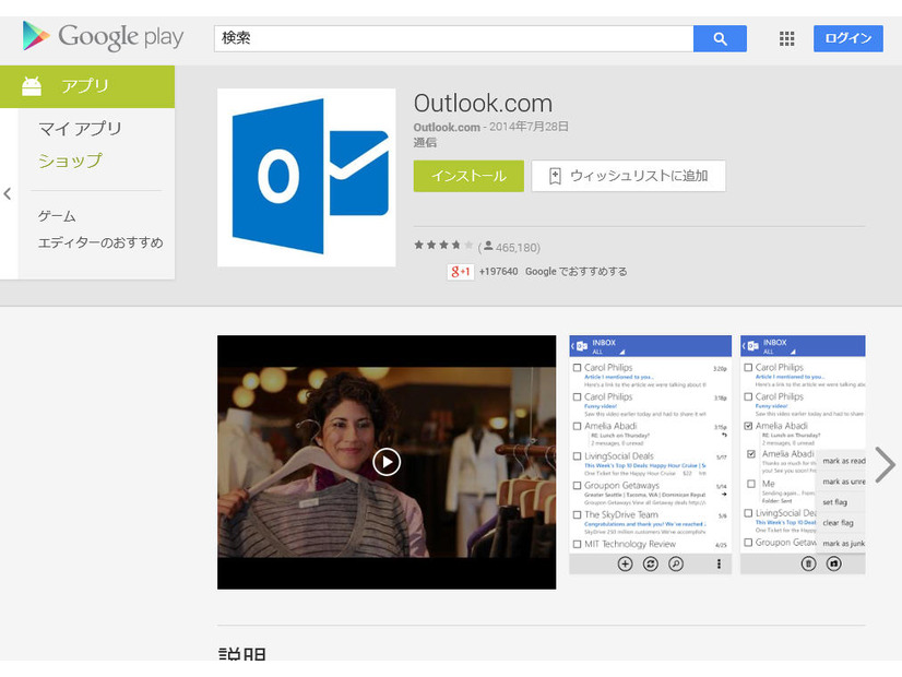Outlook.com(Google Play)