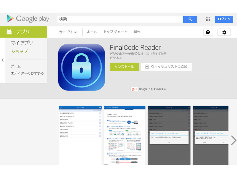 Google Playの「FinalCode Reader for Android」ページ