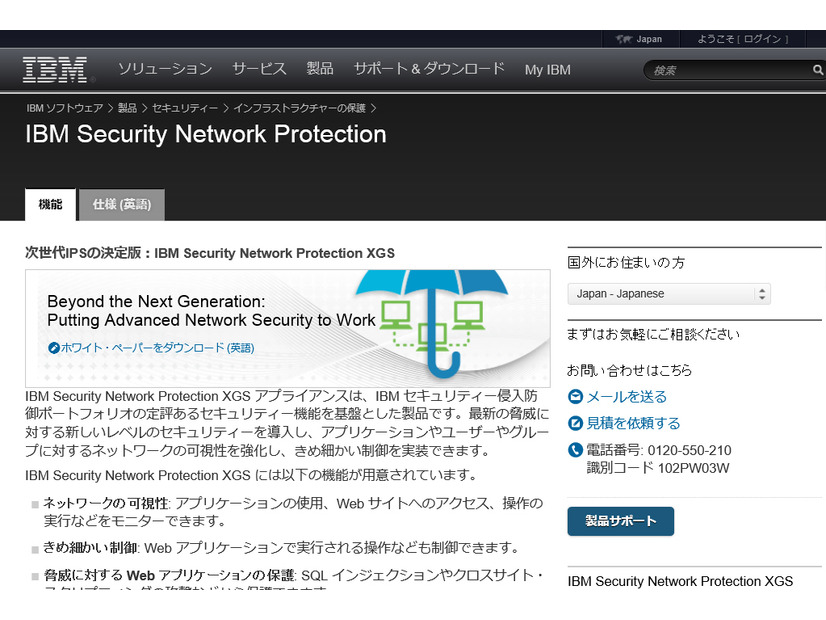 「IBM Security Network Protection XGS」の製品サイト