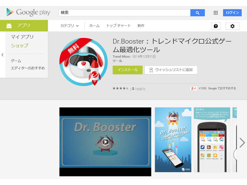 Google Playの「Dr. Booster」ページ